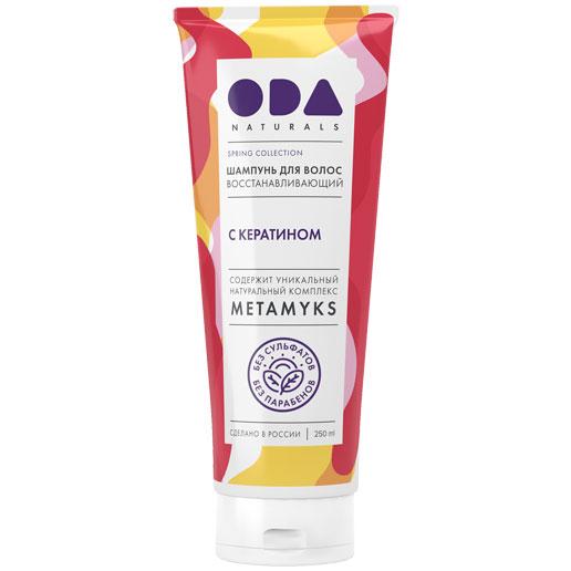 Шампунь для волос восстанавливающий с кератином «ODA NATURALS»